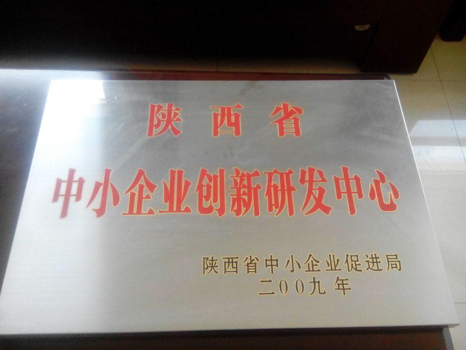 陕西省中小企业创新技术中心