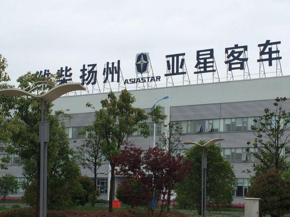 必威亚洲备用网工业必威体育登陆 亚星客车